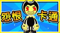 【免费游戏】当卡通人物被遗弃,他复活并开始