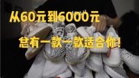 夏日白鞋推荐:从60元到6000元都有哪些选择