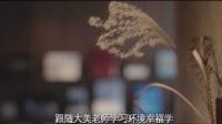 环境布局与人生运势宣传片