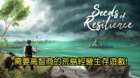 别来了! ! 荒岛住不下了! 需要高智商的荒岛经营生存游戏! |seeds of resilience