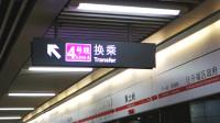 [2019.5]长沙地铁1号线 涂家冲-黄土岭 运行与报站&换乘4号线过程