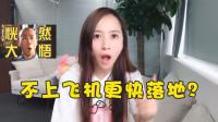 板娘Q&A:小薇为了完成粉丝挑战,竟然研究起了能不上飞机的BUG!