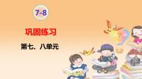 8.4 巩固练习-01(人教版三年级数学下册)