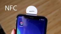 详细解释 iOS 13 的 NFC 功能