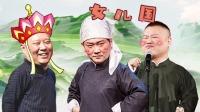 德云社孟鹤堂周九良北展站全程回顾