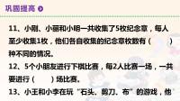 8.4 巩固练习-02(人教版三年级数学下册)