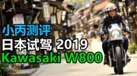小丙测评_日本试驾2019 W800