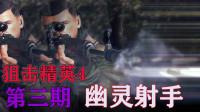 老纯《狙击精英4》幽灵射手【第3期 全流程-全支线-猛式攻略解说视频】