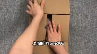 199元买的iPhone 3Gs开箱:10年前的苹果机,居然还没卡顿?