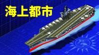 【中文】艰难的海上生活:有关海上都市航空母舰的八个事实