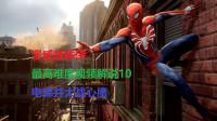 漫威蜘蛛侠最高难度视频解说10:电梯井大战心魔