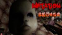 【小握解说】韩国恐怖游戏 结果全是BUG《邀请》上篇