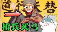 【逍遥小枫】招兵买马,扈三娘与西门庆! | 水浒乱舞#5