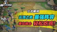 林小北:LOL云顶之弈最强套路阵容 元素六法LOL自走棋!