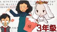 【XY小源】作业疯了 第3期 小学3年级题目  真久哈哈