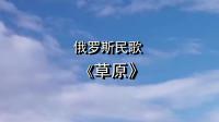 俄罗斯民歌《草原》俄语原唱,中俄字幕对照