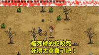 """希望之村:这种死法太窝囊了,这游戏改名叫""""绝望之村""""吧!"""