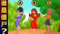 脑力测试:画面中的三个女人谁是僵尸?为什么?