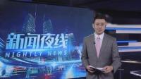 家乐福中国终于卖了  苏宁48亿拿下80%股权 新闻夜线 20190623