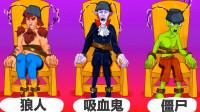 脑力测试:电椅上的三只怪物里,谁会死?谁能活下来?