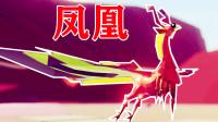 【XY小源】动物融合模拟器  第4期 凤凰
