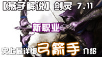 【冷燕】剑灵7.11 弓箭手 史上最详细新职业介绍