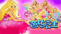 芭比公主☆亲子儿童游戏 第16期