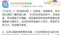 """四川省地震局回应长宁""""燕群聚集"""" 请勿传播地震谣言"""