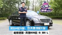 【咔咔第1感】买台4缸S级也不要顶配E级!梅赛德斯-奔驰2019款S 320 L