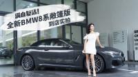 新车初体验2019-满血复活!全新BMW 8系敞篷版到店实拍