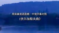 高保真俄语黑胶唱片转录中俄字幕对照《伏尔加船夫曲》
