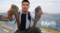 澳洲海钓收获两条丑八怪,老外说这是最好吃的鱼,是不是真的