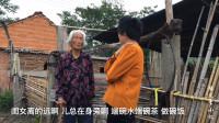 农村婆婆给羊赶圈子,80岁奶奶喜欢闺女还是儿子?她说出大实话!
