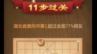 天天象棋_残局挑战_第130期_2019年6月24日
