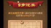 天天象棋_残局挑战_第130期_2019年6月24日9步过关
