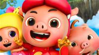 猪猪侠☆亲子儿童游戏 第2期