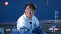 《极限挑战》热巴与张艺兴终极对决,黄磊调侃像小两口打架