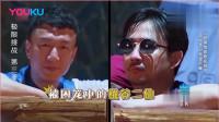 《极限挑战》黄磊真让节目组头疼,还会改机关,导演都懵了!