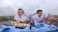 《极限挑战》岳云鹏坐过山车吓得小手无处安放,热巴却淡定找线索