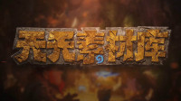 炉石传说:【天天素材库】 第150期