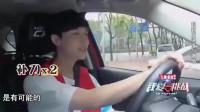 极限挑战:张艺兴开车已经疯狂,罗志祥:估计得开到半夜吧!