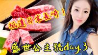 KL生活Vlog 日本长崎必吃和牛烧肉![ 盛世公主号邮轮 Day.3 ]