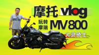 摩托VLOG:玩转摩瑞MV800火灵骑士|照摩镜