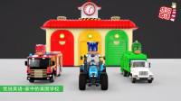 车库里的消防车拖拉机了警车和睡衣小英雄 家中的美国学校
