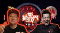 猫叔现身魔都最in火锅店辣府,在线对话中国第一代偶像丁晓峰