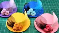 「创意手工DIY」制作迷你袖珍礼帽的方法,非常简单!