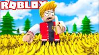 小格解说 Roblox 香蕉模拟器:解锁岩浆香蕉!还有章鱼哥小宠物?乐高小游戏