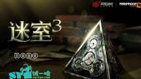 破解《迷室3》隐藏在背后的秘密 #3《迷室之谜》