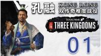 【全面战争:三国】孔融 双传奇战役 #01
