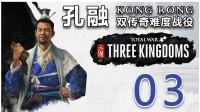 【全面战争:三国】孔融 双传奇战役 #03